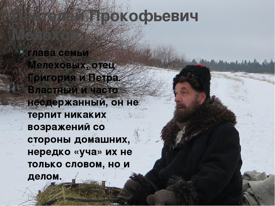 глава семьи Мелеховых, отец Григория и Петра. Властный и часто несдержанный,...