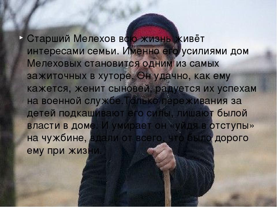 Старший Мелехов всю жизнь живёт интересами семьи. Именно его усилиями дом Мел...