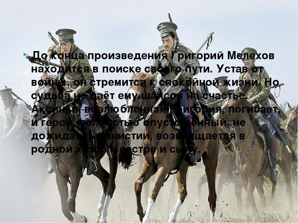 До конца произведения Григорий Мелехов находится в поиске своего пути. Устав...