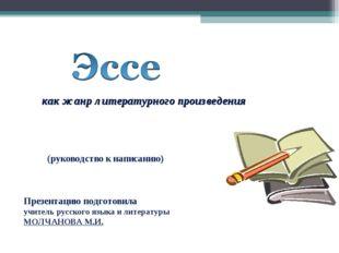 Презентацию подготовила учитель русского языка и литературы МОЛЧАНОВА М.И. ка