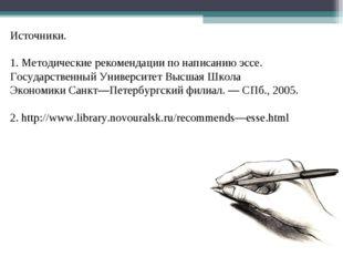 Источники. 1. Методические рекомендации по написанию эссе. Государственный Ун