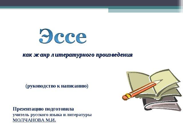 Презентацию подготовила учитель русского языка и литературы МОЛЧАНОВА М.И. ка...