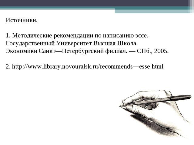 Источники. 1. Методические рекомендации по написанию эссе. Государственный Ун...