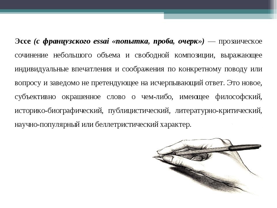Эссе (с французского еssai «попытка, проба, очерк») — прозаическое сочинение...