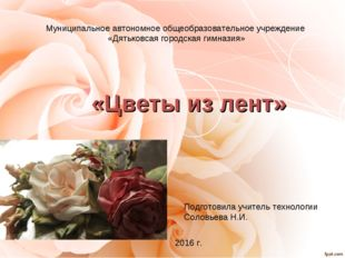 «Цветы из лент» Муниципальное автономное общеобразовательное учреждение «Дять
