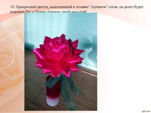 """15. Прекрасный цветок, выполненный в технике """"Артишок"""" готов, он долго будет"""