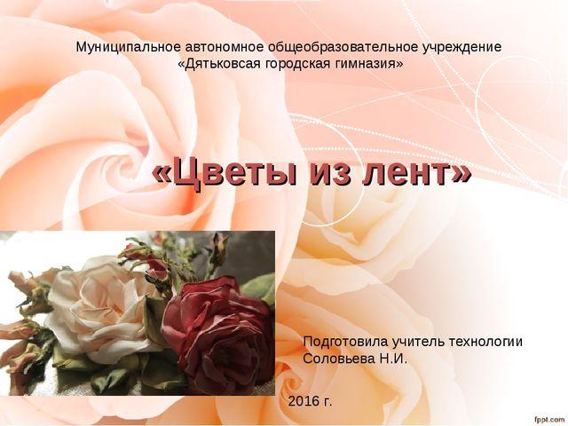 «Цветы из лент» Муниципальное автономное общеобразовательное учреждение «Дять...