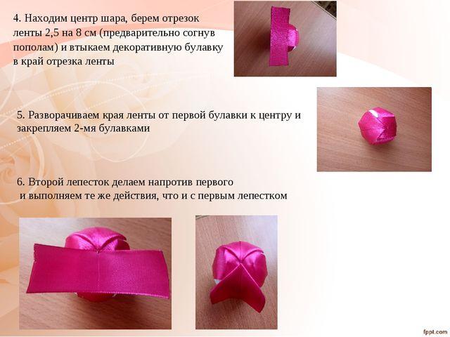 4. Находим центр шара, берем отрезок ленты 2,5 на 8 см (предварительно согнув...