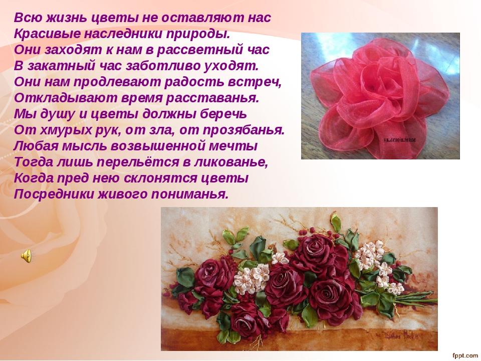Всю жизнь цветы не оставляют нас Красивые наследники природы. Они заходят к н...