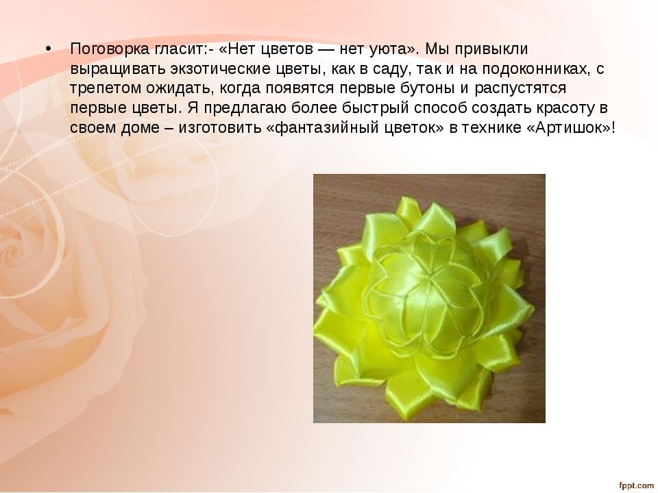 Поговорка гласит:- «Нет цветов — нет уюта». Мы привыкли выращивать экзотическ...