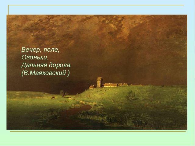 Вечер, поле, Огоньки. Дальняя дорога. (В.Маяковский )