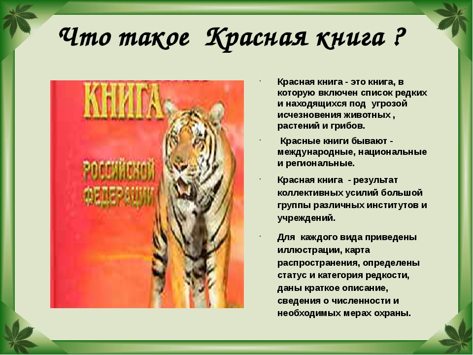 красной описание орловской области и животные фото книги