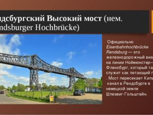 Рендсбургский Высокий мост (нем.Rendsburger Hochbrücke) Официально Eisenbah