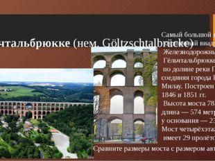 Гёльчтальбрюкке (нем.Göltzschtalbrücke) . Сравните размеры моста с размеро