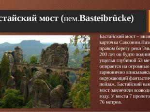 Бастайский мост (нем.Basteibrücke) Бастайский мост – визитная карточка Саксон