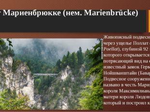 Мост Мариенбрюкке (нем. Marienbrücke) Живописный подвесной мост через ущелье