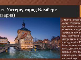 Мост Унтере, город Бамберг ( Бавария) С моста Унтере (Нижнего моста) открывае