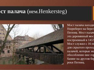 Мост палача (нем.Henkersteg) Мост палача находится в Нюрнберге на берегу реки