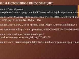 Сноски и источники информации: Изображение: Ракотцбрюкке http://putevojdnevni