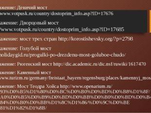 Изображение: Девичий мост https://www.votpusk.ru/country/dostoprim_info.asp?I