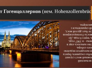 Известный кельнский железнодорожный мост служит для того, чтобы соединять бер