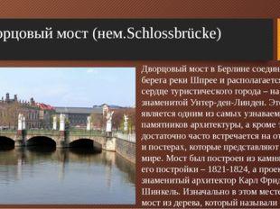 Дворцовый мост (нем.Schlossbrücke) Дворцовый мост в Берлине соединяет два бер