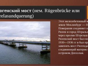 Рюгенский мост (нем.Rügenbrücke или Strelasundquerung) Этот железобетонный