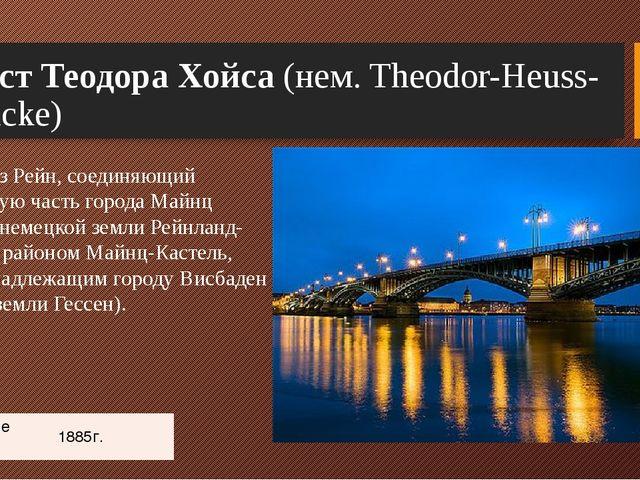Мост Теодора Хойса (нем.Theodor-Heuss-Brücke) Мост через Рейн, соединяющий ц...