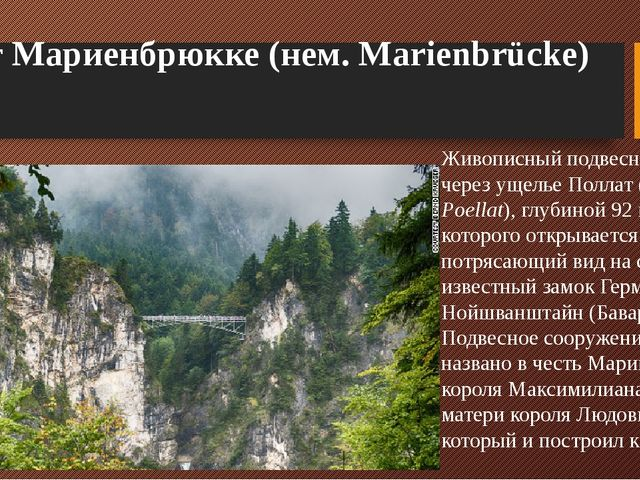 Мост Мариенбрюкке (нем. Marienbrücke) Живописный подвесной мост через ущелье...