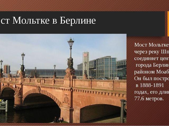 Мост Мольтке в Берлине Мост Мольтке через реку Шпрее соединяет центр города Б...