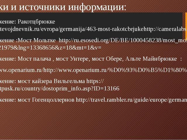 Сноски и источники информации: Изображение: Ракотцбрюкке http://putevojdnevni...