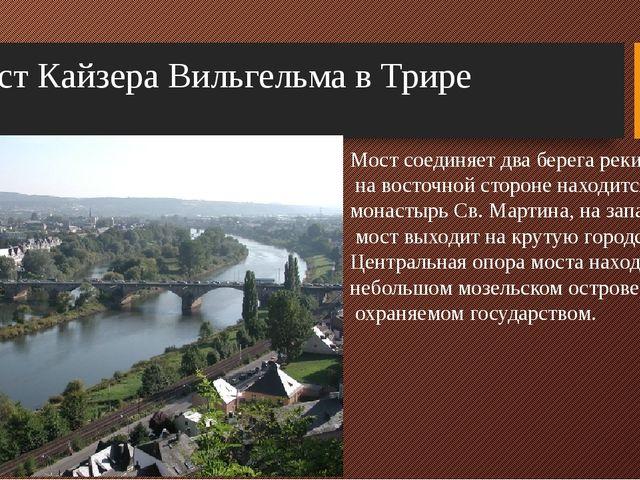 Мост Кайзера Вильгельма в Трире Мост соединяет два берега реки Мозель: на вос...