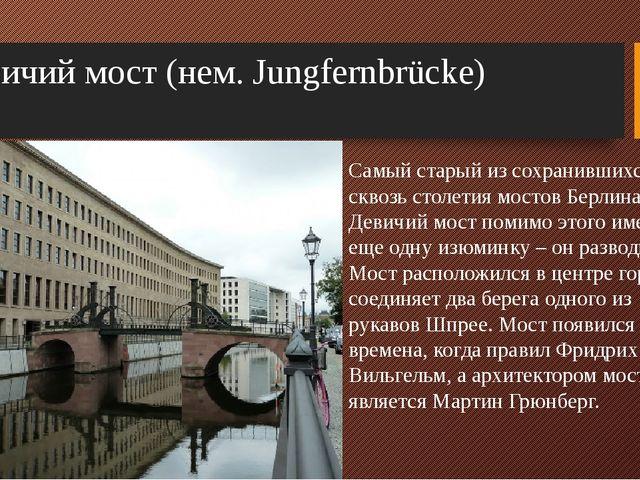 Самый старый из сохранившихся сквозь столетия мостов Берлина, Девичий мост по...