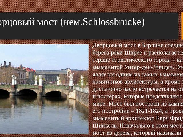 Дворцовый мост (нем.Schlossbrücke) Дворцовый мост в Берлине соединяет два бер...