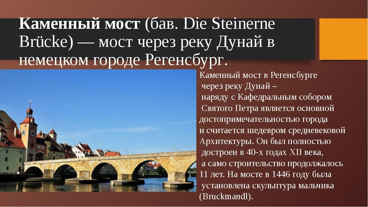 Каменный мост (бав. Die Steinerne Brücke)— мост через реку Дунай в немецком...