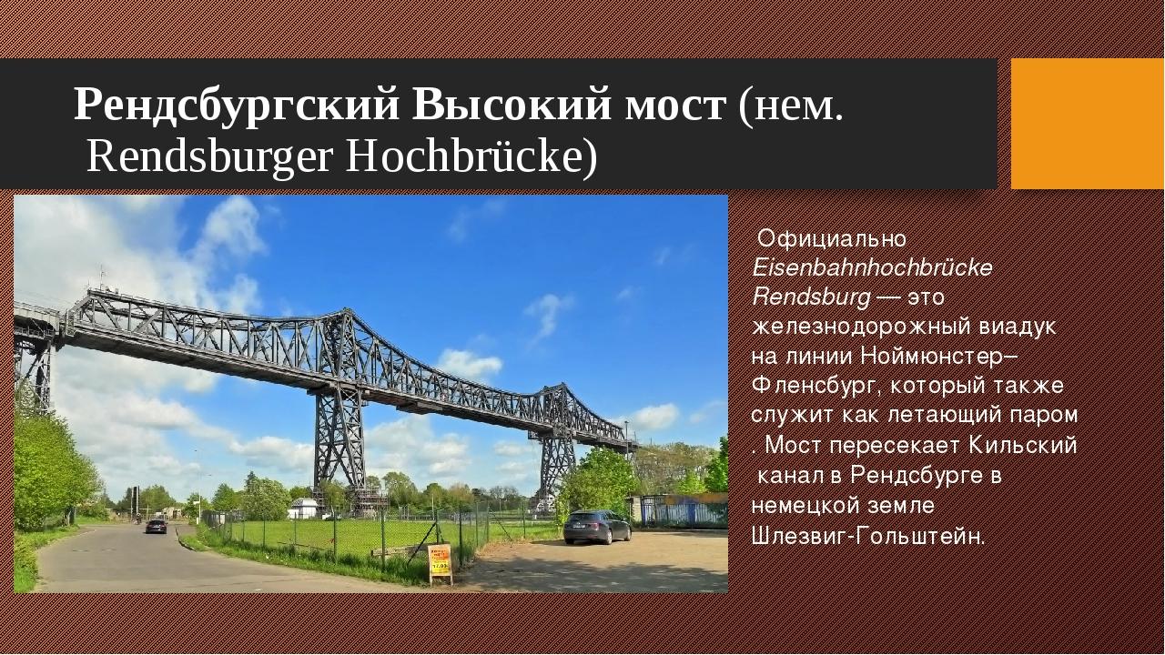 Рендсбургский Высокий мост (нем.Rendsburger Hochbrücke) Официально Eisenbah...