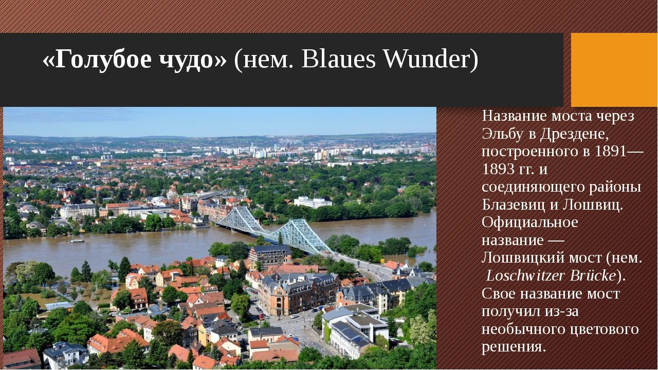 «Голубое чудо» (нем.Blaues Wunder) Название моста через Эльбу в Дрездене, п...