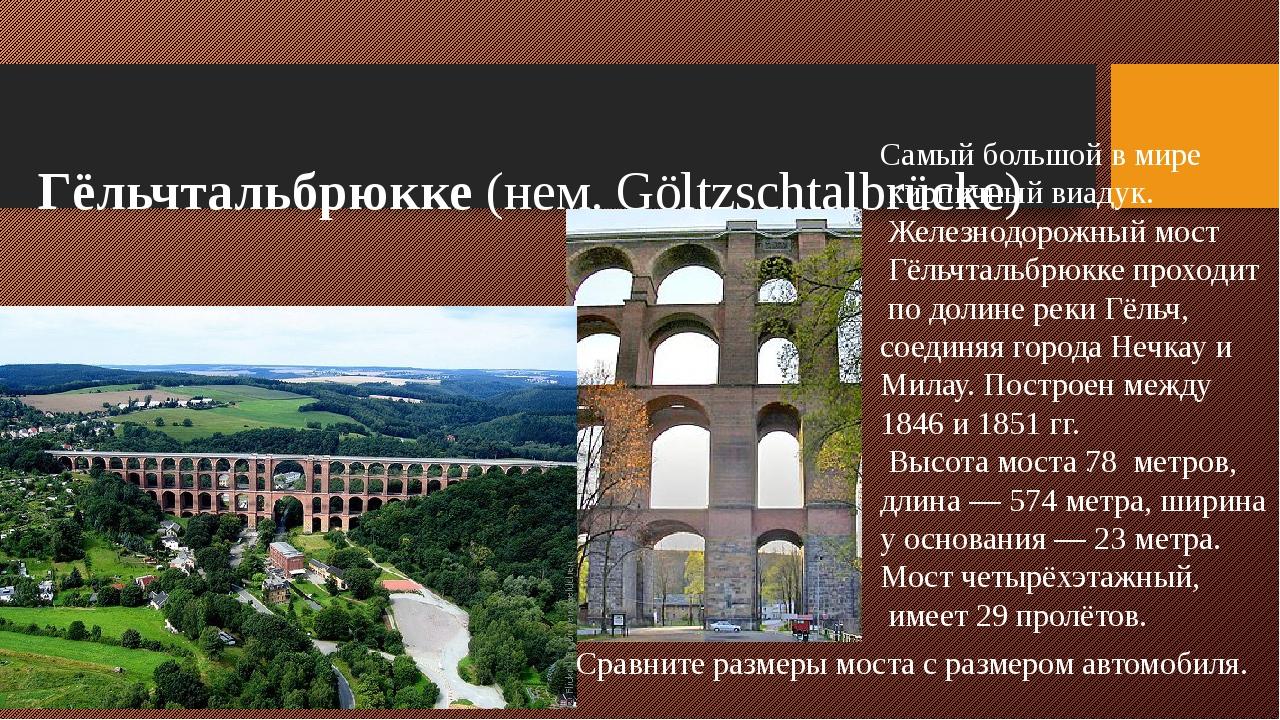 Гёльчтальбрюкке (нем.Göltzschtalbrücke) . Сравните размеры моста с размеро...