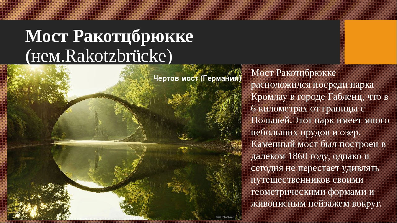 Мост Ракотцбрюкке (нем.Rakotzbrücke) Мост Ракотцбрюкке расположился посреди п...