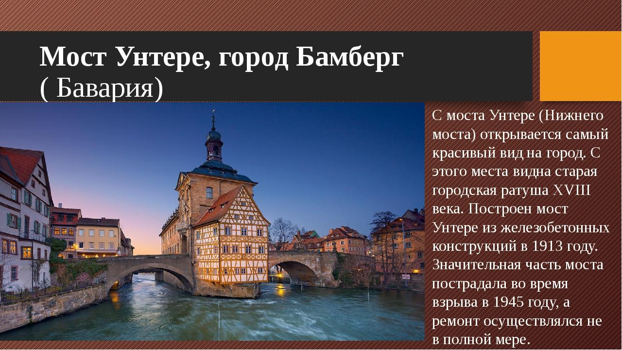 Мост Унтере, город Бамберг ( Бавария) С моста Унтере (Нижнего моста) открывае...