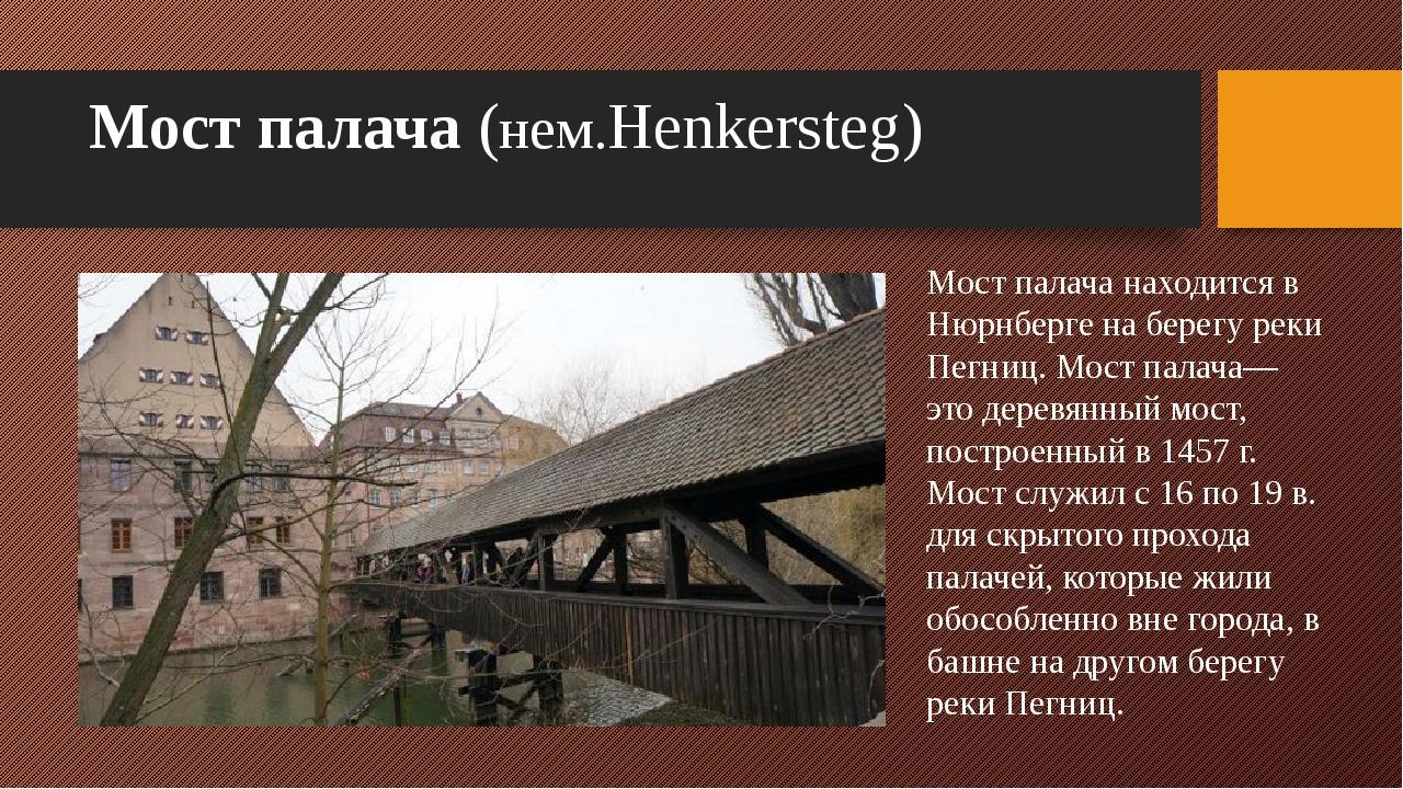 Мост палача (нем.Henkersteg) Мост палача находится в Нюрнберге на берегу реки...