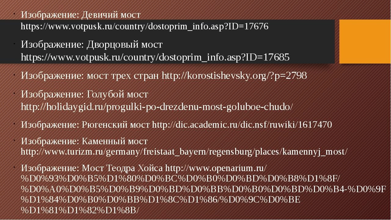Изображение: Девичий мост https://www.votpusk.ru/country/dostoprim_info.asp?I...