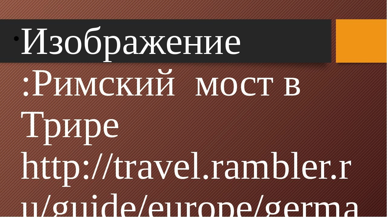 Изображение :Римский мост в Трире http://travel.rambler.ru/guide/europe/germ...