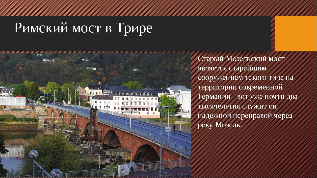 Римский мост в Трире Старый Мозельский мост является старейшим сооружением та...