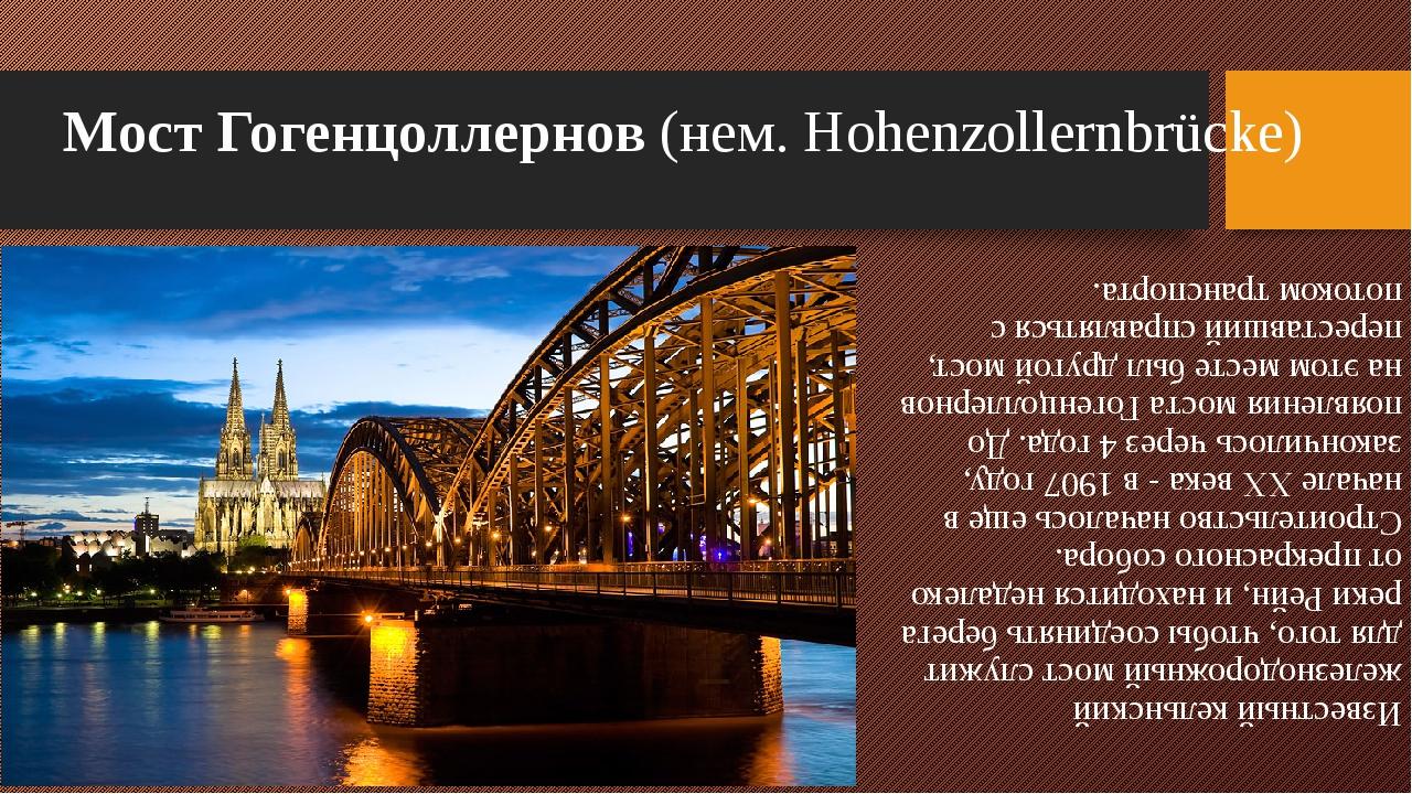 Известный кельнский железнодорожный мост служит для того, чтобы соединять бер...