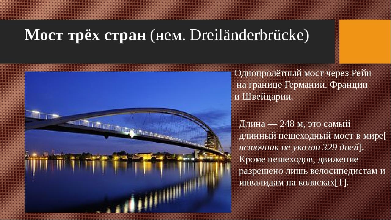 Мост трёх стран (нем.Dreiländerbrücke) Длина— 248 м, это самый длинный пеш...
