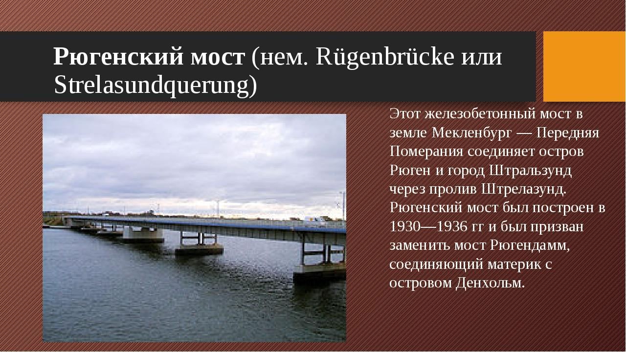 Рюгенский мост (нем.Rügenbrücke или Strelasundquerung) Этот железобетонный...