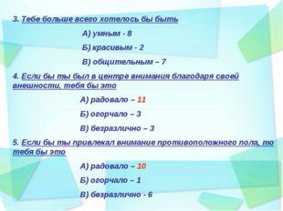 3. Тебе больше всего хотелось бы быть А) умным - 8 Б) красивым - 2 В) общител