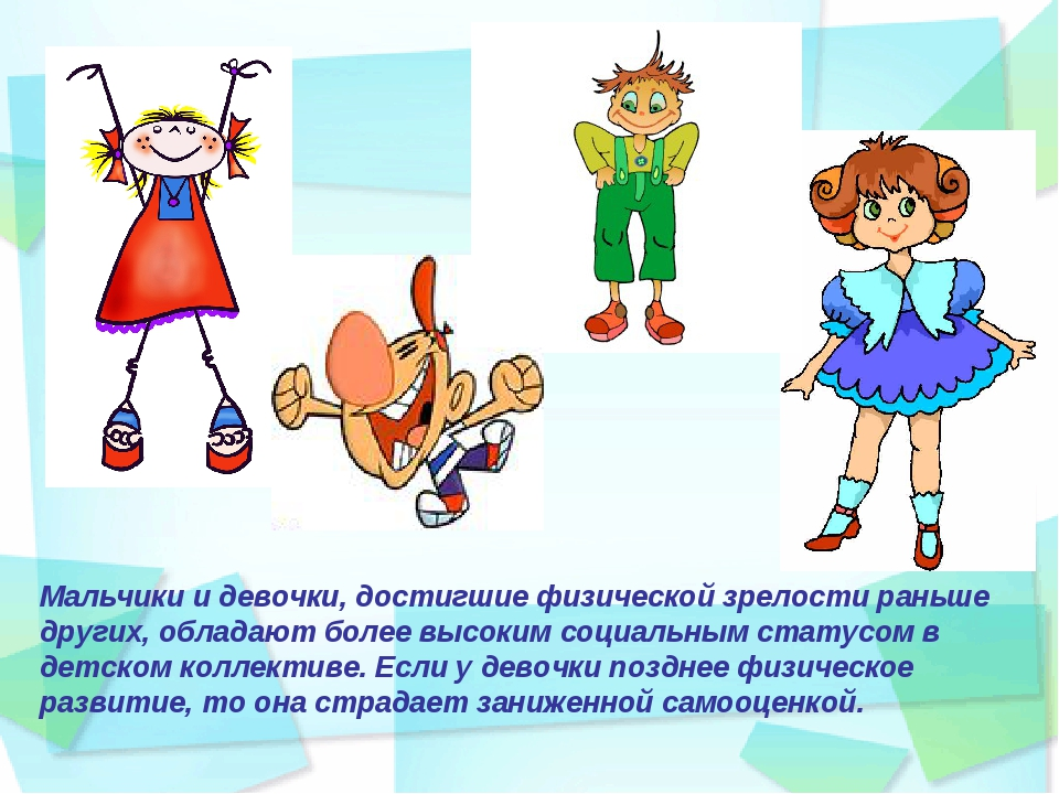 Мальчики и девочки, достигшие физической зрелости раньше других, обладают бол...