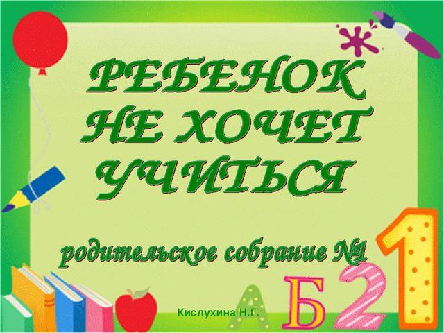 Кислухина Н.Г.